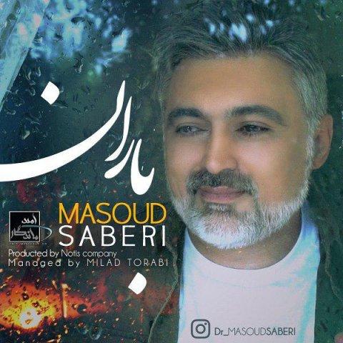 آهنگ جدید مسعود صابری به نام باران