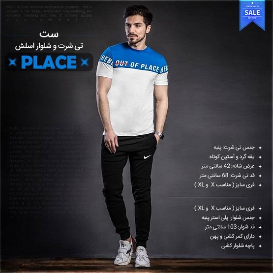 خرید ست تی شرت و شلوار اسلش Place