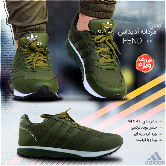 خرید کفش مردانه Adidas طرح Fendi