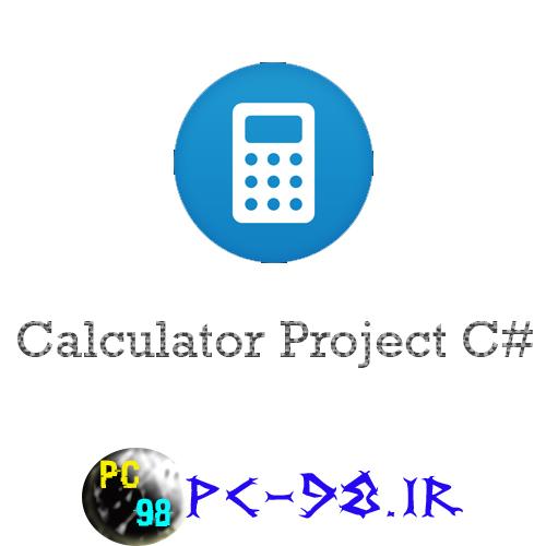 دانلود پروژه ماشین حساب مهندسی برای #C