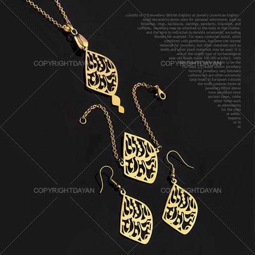 فروش ست گردنبند دستبند و گوشواره دلبر - سرویس زنانه