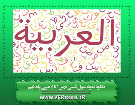 نمونه سوال تستی عربی پایه نهم  درس 1تا5