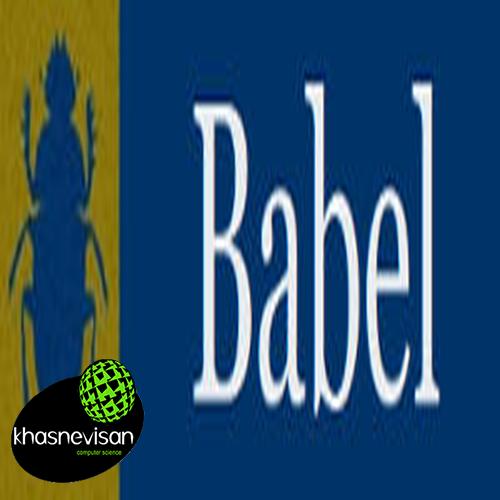 زبان Babel چیست؟