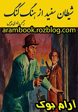 کتابهای جیمز هادلی چیس