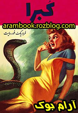 کتابهای فردریک فورسایت
