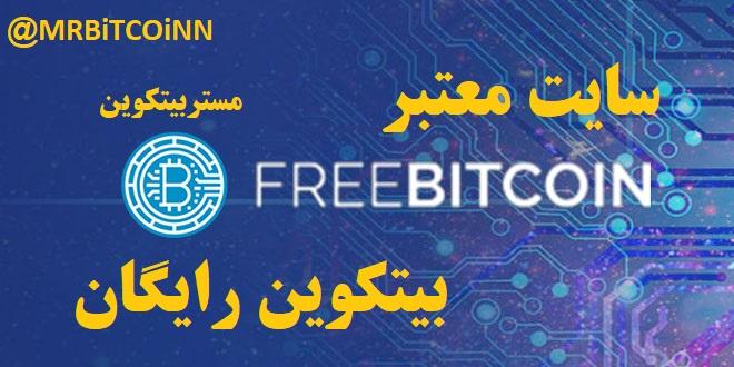 معرفی سایت FreeBitcoin | بیتکوین رایگان