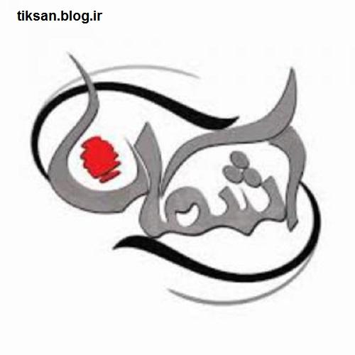 لوگوی اسم اشکان برای تلگرام