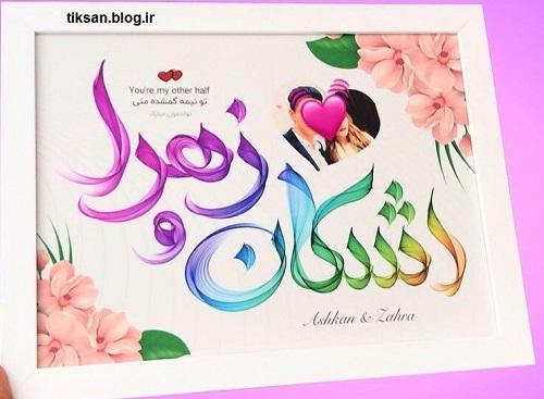عکس نوشته جدید اسم اشکان و زهرا برای تلگرام