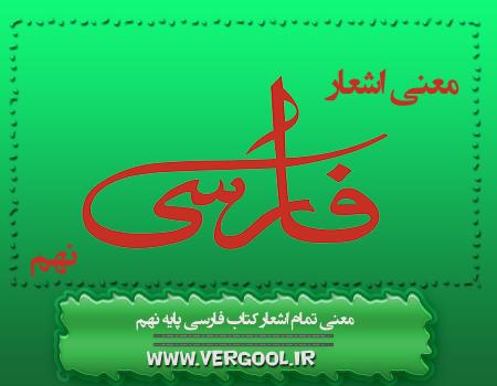 معانی اشعار فارسی نهم