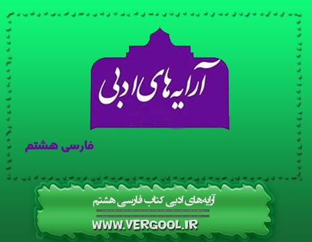 آرایههای ادبی کتاب فارسی هشتم