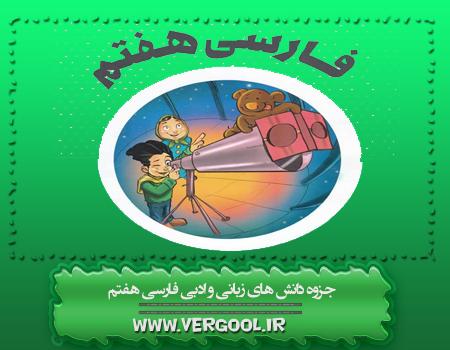 جزوه دانش های زبانی و ادبی فارسی هفتم