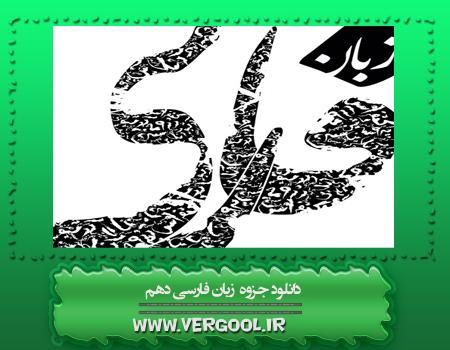 جزوه  زبان فارسی دهم