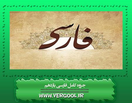جزوه کامل فارسی یازدهم