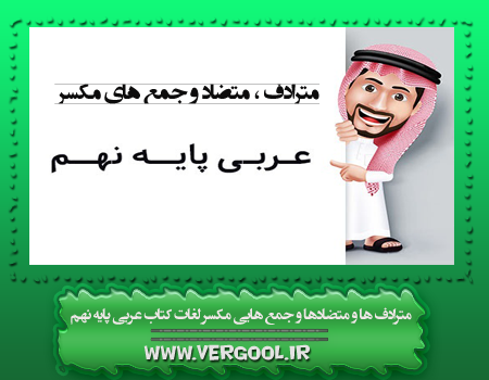 مترادف ها و متضادها و جمع هایی مکسر لغات کتاب عربی پایه نهم