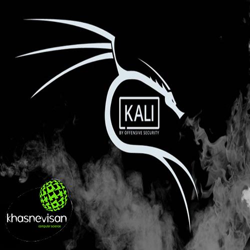 Kali Linux|کالی لینوکس