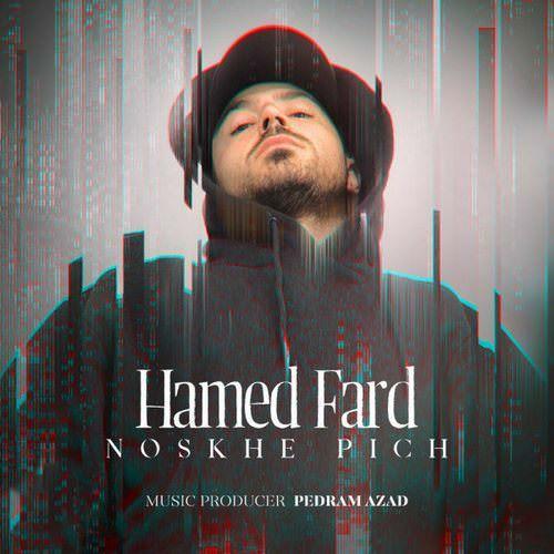 آلبوم جدید حامد فرد به نام نسخه پیچ