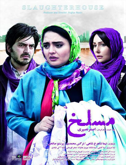 دانلود فیلم سینمایی ایرانی مسلخ