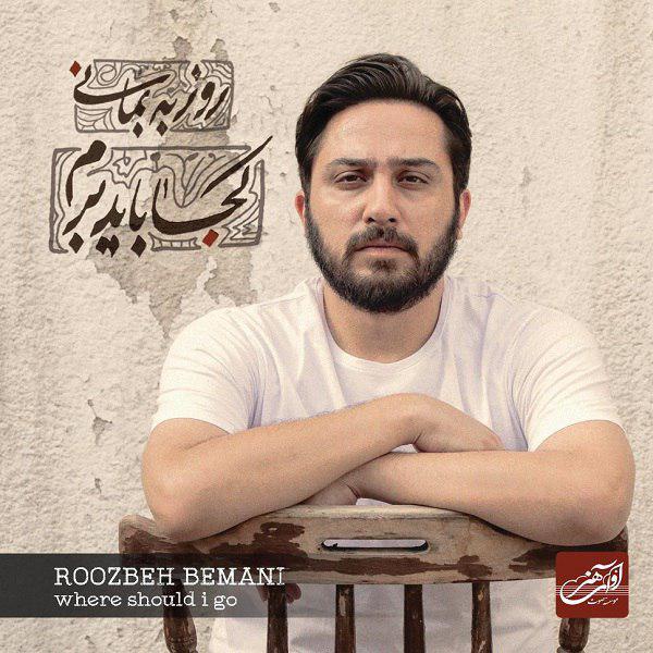 http://rozup.ir/view/2676767/Rouzbeh-Bamani-Koja-Bayad-Beram-Album(NostalzhiMusic.Ir).jpg