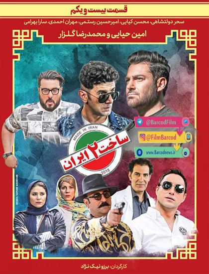 دانلود قسمت بیست و یکم ساخت ایران 2