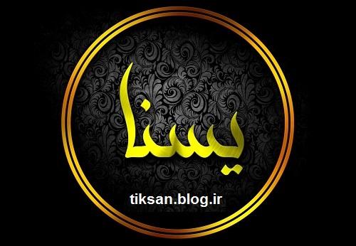 لوگو اسم یسنا جدید