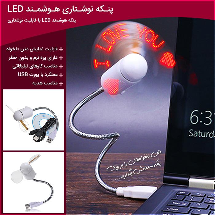 پنکه نوشتاری هوشمند LED بسیار زیبا مناسب تبلیغات و هدیه