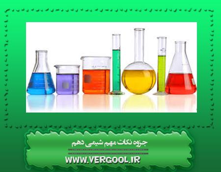 جزوه نکات مهم شیمی دهم