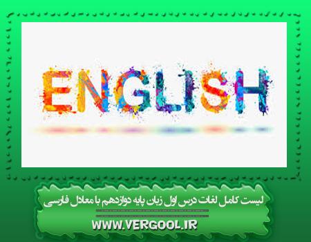 لیست کامل لغات درس اول زبان پایه دوازدهم با معادل فارسی