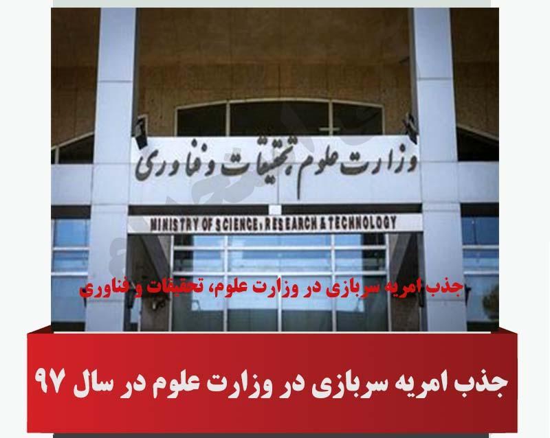 ثبت نام سرباز امریه وزارت علوم سال 97