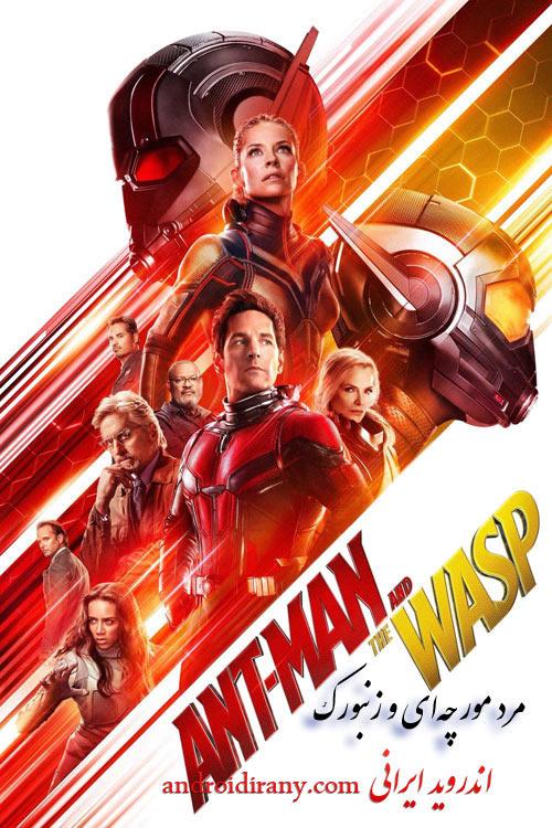 دانلود دوبله فارسی فیلم مرد مورچهای و زنبورک Ant Man and the Wasp 2018