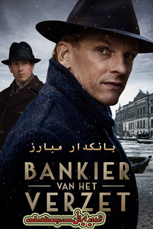 دانلود دوبله فارسی فیلم بانکدار مبارز The Resistance Banker 2018