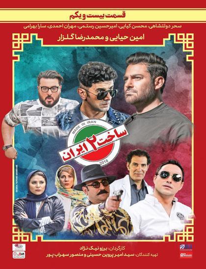 ساخت ایران قسمت 21