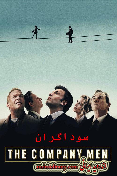 دانلود دوبله فارسی فیلم سوداگران The Company Men 2010