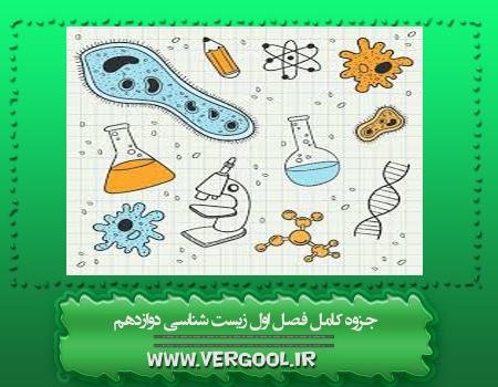 جزوه کامل فصل اول زیست شناسی دوازدهم