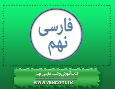 کتاب آموزش و تست فارسی نهم