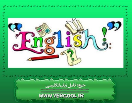 جزوه کامل زبان انگلیسی
