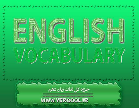 جزوه کل لغات زبان دهم