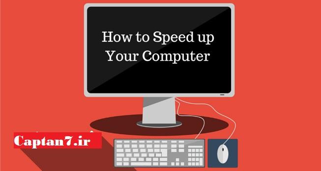 چطور سرعت کامپیوتر خود را بالا ببریم