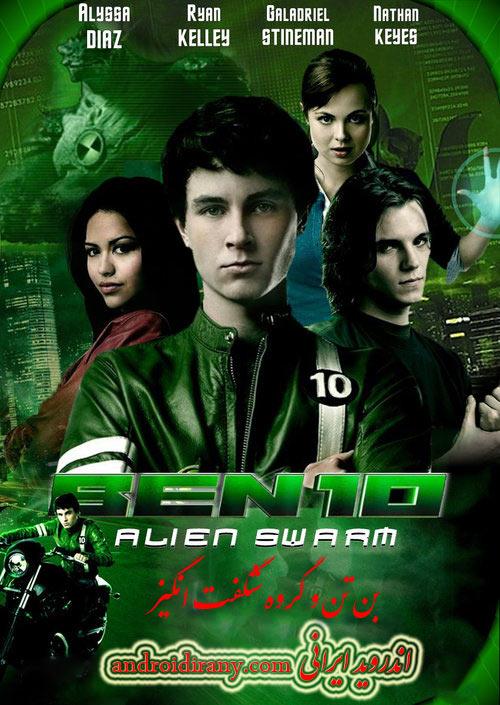 دانلود دوبله فارسی فیلم بن تن و گروه شگفت انگیز Ben 10 Alien Swarm 2009