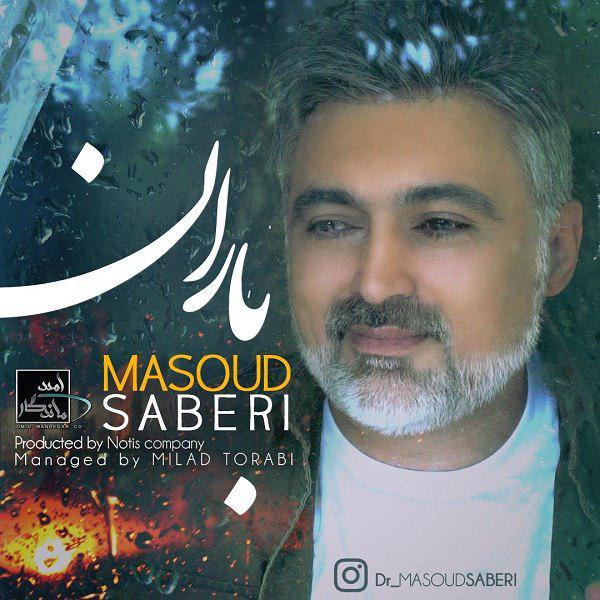 مسعود صابری آهنگ باران