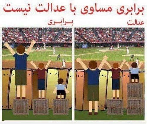 فتونکته - عدالت