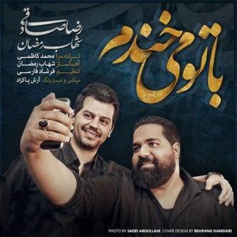 دانلود آسان آهنگ زیبای باتو می خندم از شهاب رمضان و رضا صادقی