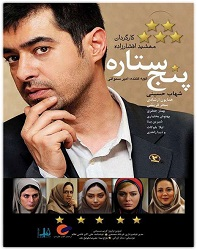 فیلم پنج ستاره