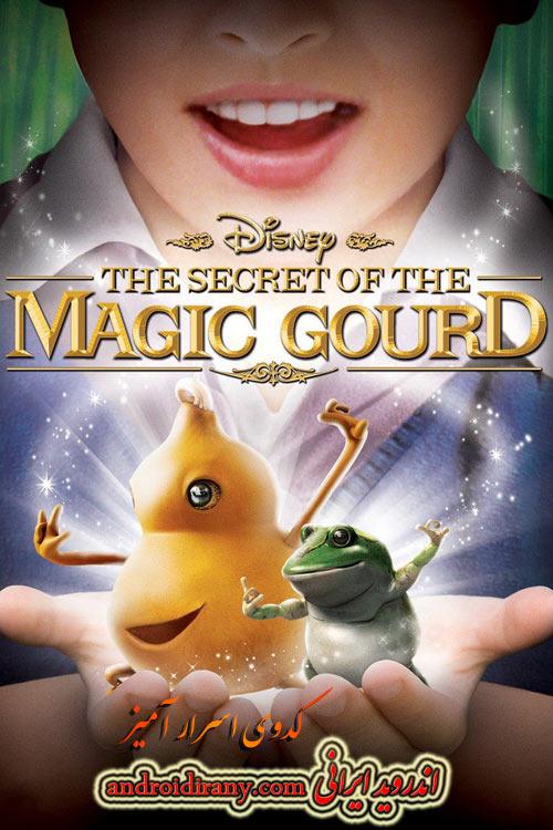 دانلود دوبله فارسی فیلم کدوی اسرار آمیز The Secret of the Magic Gourd 2007