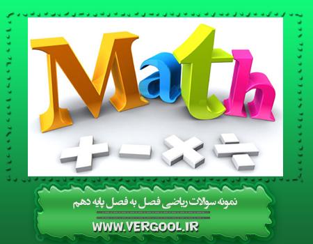 دانلود نمونه سوالات ریاضی فصل به فصل پایه دهم