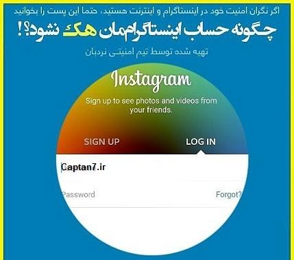 جلوگیری از هک شدن اکانت اینستاگرام
