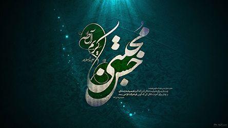متن برای تسلیت شهادت امام حسن مجتبی (ع) | حسن مجتبی (ع)
