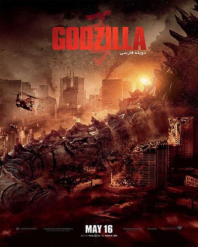 دانلود فیلم گودزیلا Godzilla