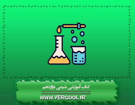 کتاب آموزشی شیمی دوازدهم