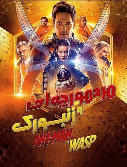 دانلود فیلم مرد مورچه ای 2 و زنبورک 2018 دوبله فارسی Ant Man and the Wasp