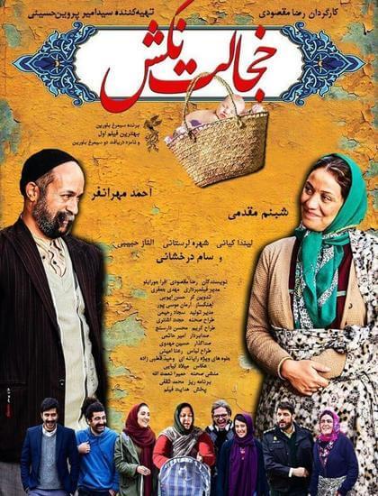 فیلم ایرانی خجالت نکش با لینک مستقیم